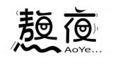 ae名字字体设计-羽兔网资讯