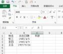 如何用Excel计算年龄?-羽兔网资讯