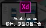 Adobe XD软件使用技巧:XD软件有哪些技巧?-羽兔网资讯