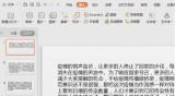 如何将PPT打印出来?PPT的打印教程-羽兔网资讯