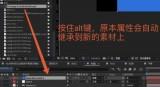 AE剪辑视频有什么技巧?AE剪辑技巧分享-羽兔网资讯